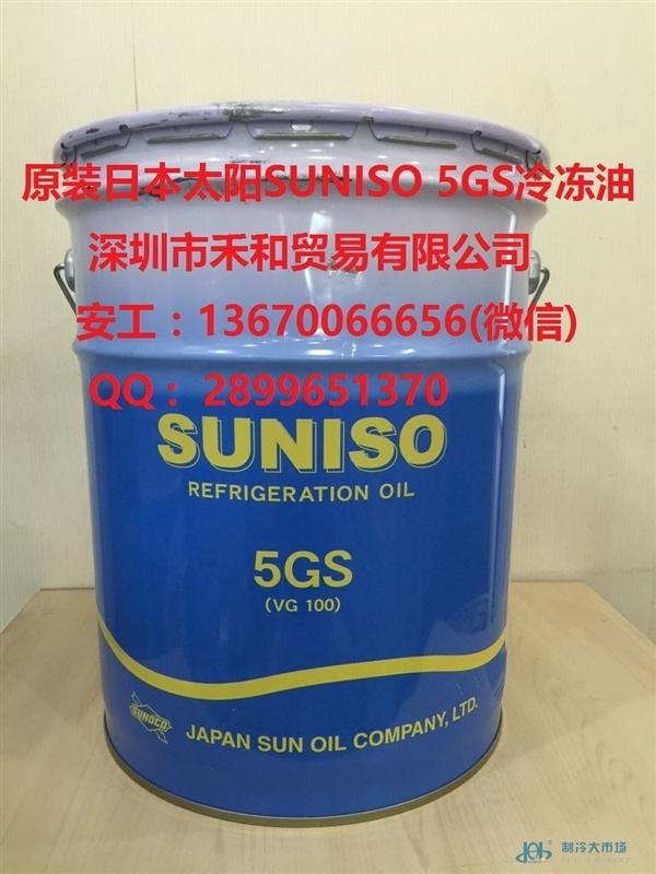 日本太阳SUNISO 5GS冷冻油