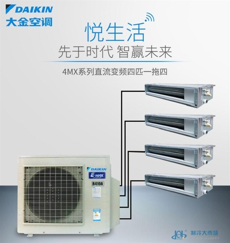 北京大金中央空调型号pmxs401