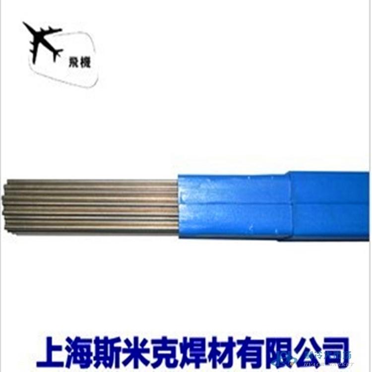 上海斯米克HL204银焊条