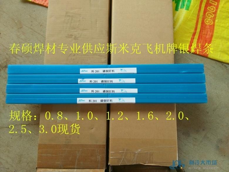 上海斯米克HL323银焊条
