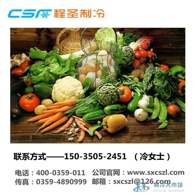 运城蔬菜保鲜冷库安装建造