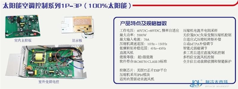 制冷大市场 公司库 制冷空调配件 电路板