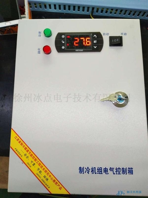 触摸屏按键电控箱-制冷机组-制冷大市场