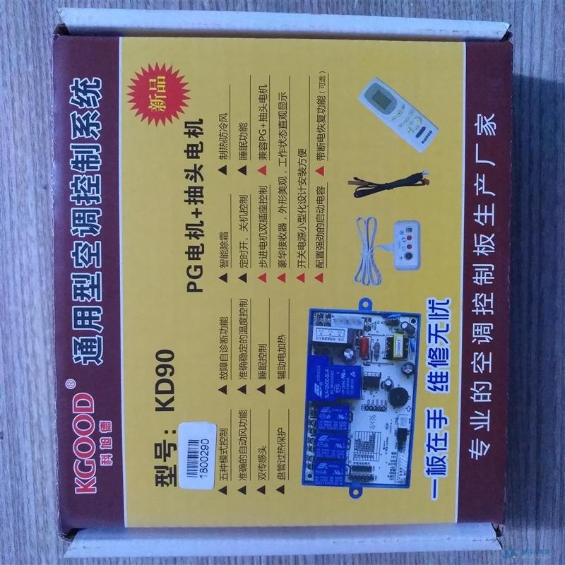 挂机空调万能板-电路板-制冷大市场