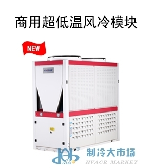 新款超低温热泵风冷模块机组