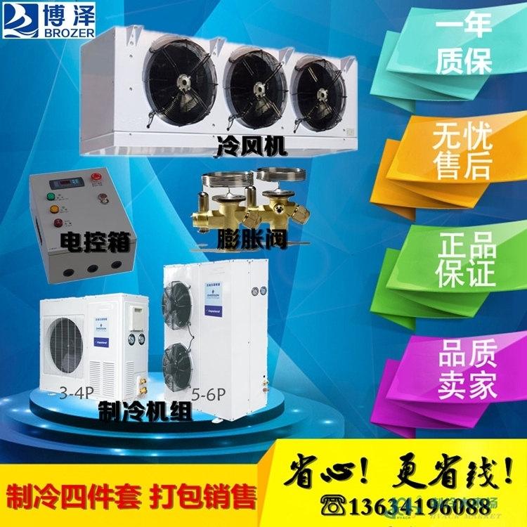 小型冷库全套设备 机组 冷风机 控制箱 丹佛斯膨胀阀