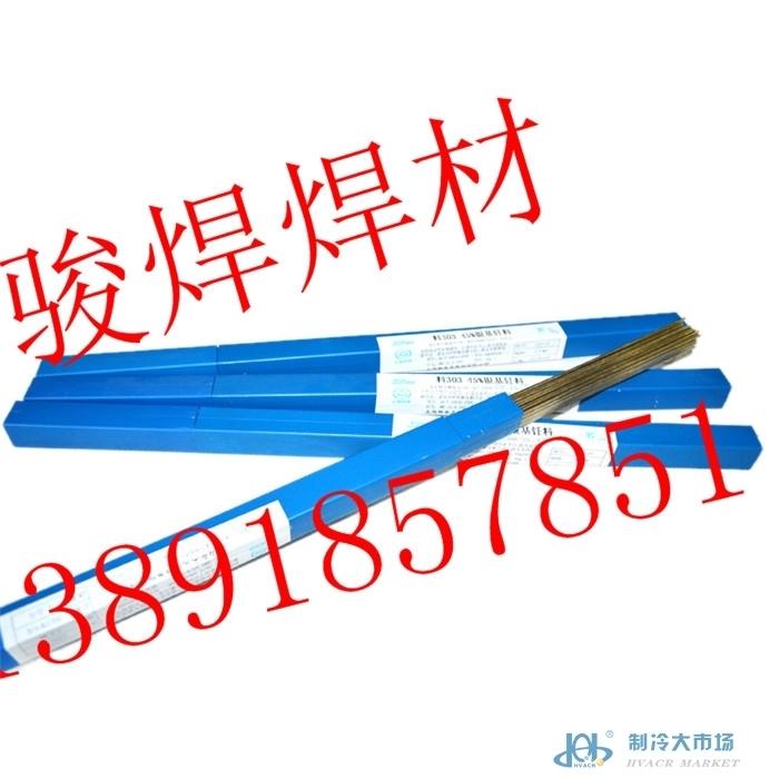 50%银焊条,HL304银焊条