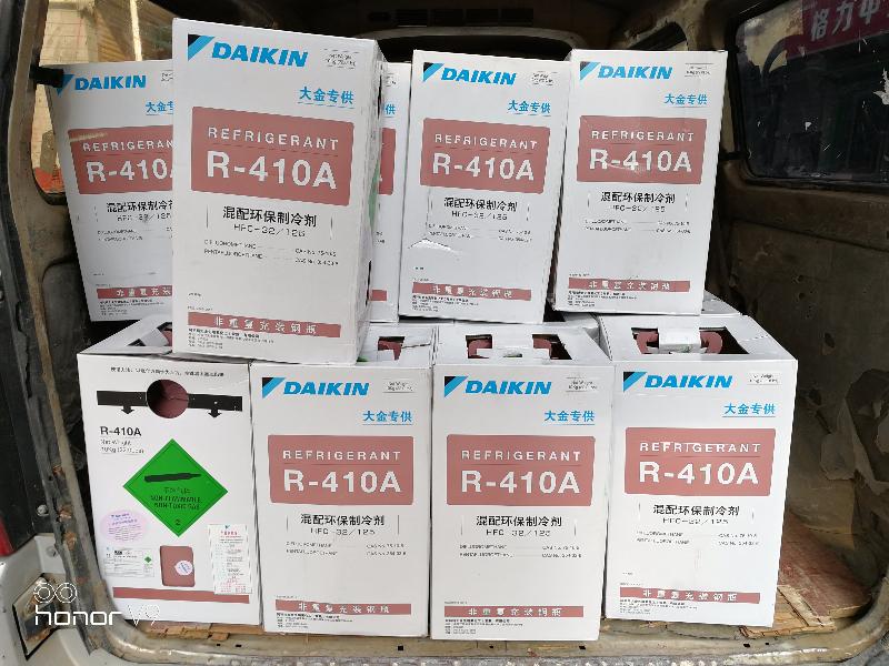 大金制冷剂-大金制冷剂价格-r410a-制冷大市场
