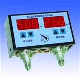 双数显双压力控制器(YK―2A)