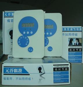 分体空调节电器