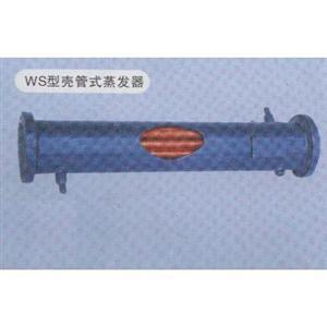 WS型壳管式蒸发器