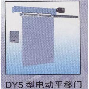 电动平移门DY5型
