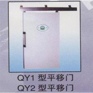 平移门QY1、QY2
