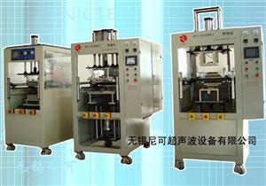 江苏塑胶热熔焊接设备
