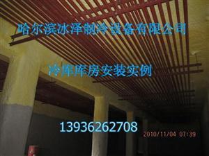 黑龙江冷库工程