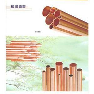 青岛宏泰铜管