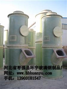 玻璃钢脱硫除尘器、脱硫塔