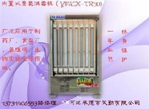 内置式臭氧消毒机