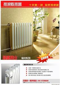 晋城散热器