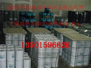 CP-2931A冷冻油、约克K油