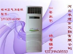 手术室空气消毒机(柜式)