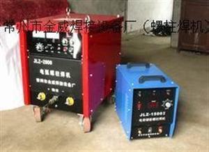 常州电容储能螺柱焊机