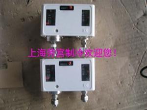 劳宫品牌制冷配件压力控制器