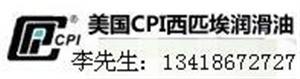 CP-4214-85冷冻油