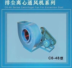 C6-48 除尘风机