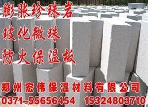 郑州珍珠岩