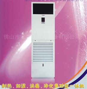 制热空气净化消毒加湿一体机