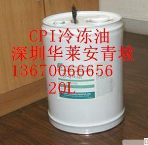 CPI320冷冻油