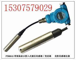 自动控制水泵液位传感器