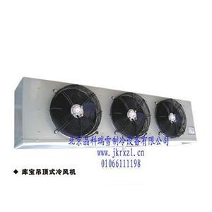 北京晶科瑞雪D型吊顶式冷风机DJ30/DD40/