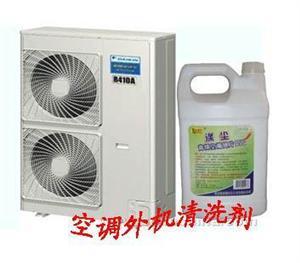 空调翅片清洗剂空调外机清洗剂空调翅片清洗剂外机清洗