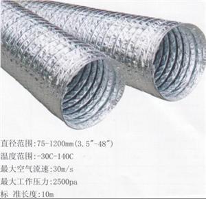 中央空调铝箔软管