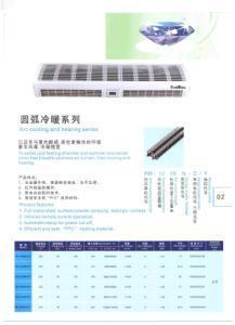 郑州电加热风幕扇风幕机