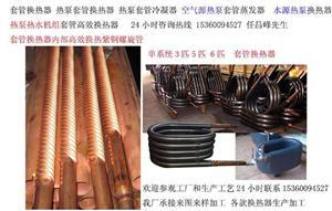 同轴套管换热器 热泵冷凝器