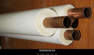 南昌铜管聚氨脂保温管