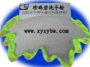 鑫远珍珠岩洗手粉