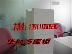 专业生产225mm厚聚氨酯冷库板