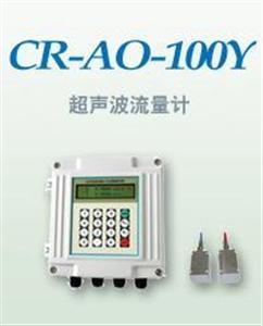 CR-AO-100Y型一体式超声波流量计
