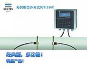 DCT1188C能源监测控制流量计