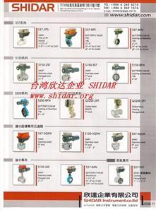 台湾欣达SHIDAR阀门自动控制