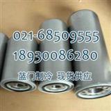 莱富康134-S-071/081油过滤器组
