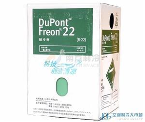 正品杜邦R22制冷剂
