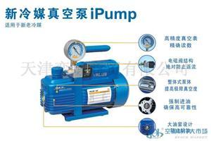 240S新冷媒真空泵