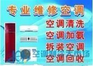 北京丰台区空调移机专家