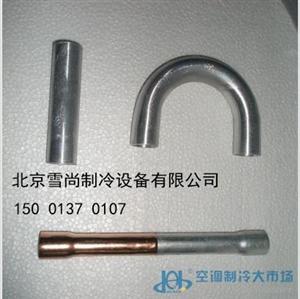 冷库铝排铜铝接头/铜铝连接管
