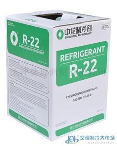 中龙R22制冷剂